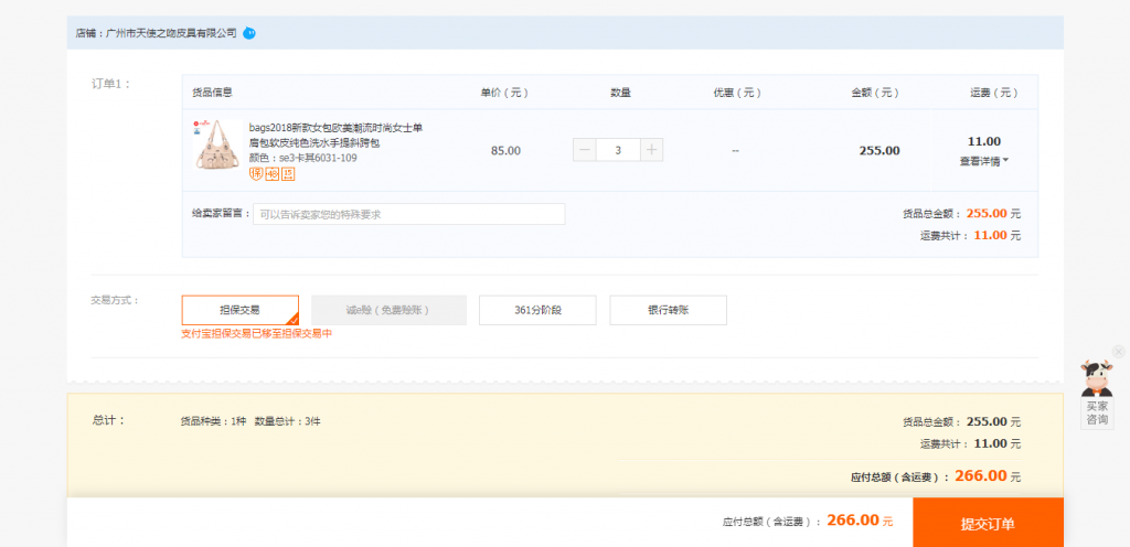 payment online in china